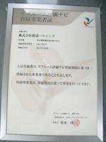 「リフォーム評価ナビ登録事業者」として認定されました!